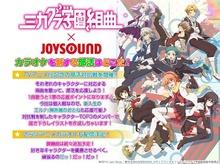 TVアニメ「ミカグラ学園組曲」、カラオケ「JOYSOUND」コラボで部活対抗戦を実施! 課題曲を歌うとポイントが加算