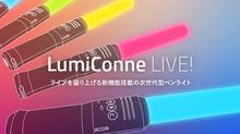 バンダイナムコグループ、200色対応ペンライト「LumiConne LIVE!」を発表! 加速度センサー搭載で振るたびに色が変化