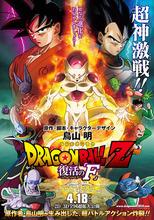 TVアニメ「ドラゴンボール超(スーパー)」、7月に放送開始! 鳥山明オリジナル原案の完全新作となる続編