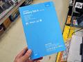 ビジネス向けの8インチタブレット「Galaxy Tab A8.0」がSAMSUNGから!
