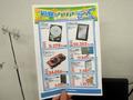 アキバ特価情報(2014年5月12日~5月17日)