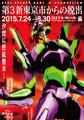 エヴァ×リアル脱出ゲーム、第3弾は2015夏休みに東京・日テレタワーで開催! 「第3新東京市からの脱出」