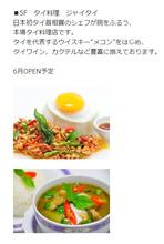 タイ料理「ジャイタイ」、秋葉原で新店をオープン! 7月10日に駅ビルで