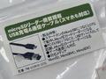 microSDカードリーダー搭載microUSB-USBケーブル「TM-UCR10-OTG」がタイムリーから!