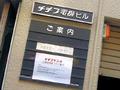 チチブデンキ、5月20日で閉店するも「おでん缶」の販売は継続! 引き続き自社ビルに自販機を設置
