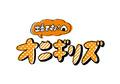 オリラジ中田敦彦の初監督アニメ「出番ですよ!オニギリズ」、京本政樹の出演が決定! LINEスタンプ発売も