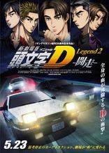 「新劇場版 頭文字D」第2章、週末興行ランキングでスクリーンアベレージ第1位に! 満足度は98.4%