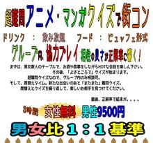 【街コン】秋葉原では男性9,500円/女性無料のオタク向け街コンが登場! 参加費の男女差は拡大の一途