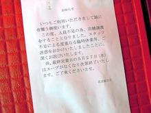 家系ラーメン「花道家」、5月27日に閉店! 跡地にはステーキ/ハンバーグ「タケル 秋葉原店」が7月上旬にオープン