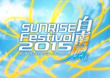 「サンライズフェスティバル2015白南風」、詳細を発表! TOHOシネマズ新宿が参戦、「クロスアンジュ」は2夜連続オールナイト上映