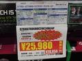 アキバ特価情報(2015年5月26日~5月31日)