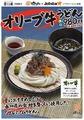 「はなまるうどん 秋葉原南店」、6月1日より休業! 営業再開は7月23日