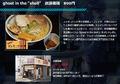 「攻殻機動隊 新劇場版」、鶏王けいすけ 秋葉原店など9店のラーメン屋とコラボ! エビやカニといった甲殻類をスープに使用