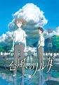 オリジナルアニメ映画「台風のノルダ」、3週連続でイベントを開催! 第1弾は監督・新井陽次郎×音楽・浜渦正志のトークイベント