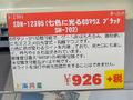 安価なゲーミングマウス2モデルが上海問屋から!