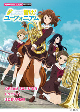 吹奏楽アニメ「響け!ユーフォニアム」、公式ピアノ楽譜がヤマハから! 3曲を収録
