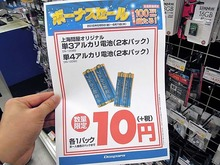 アキバ特価情報(2015年6月2日~6月7日)