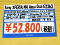 防水・防塵仕様のミドルレンジスマホ「Xperia M4 Aqua Dual」がSony Mobileから!