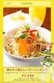 秋葉原UDXレストラン街・AKIBA_ICHI、「ラブライブ!」とのコラボメニューフェアを実施! 6月13日から9店舗で