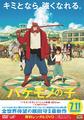 アニメ映画「バケモノの子」、スペシャル映像DVDの無料レンタルを6月17日に開始! TSUTAYAとゲオで
