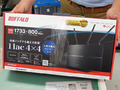 1,733Mbps対応の無線LANルーター バッファロー「WXR-2533DHP」が登場!