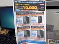 アキバ特価情報(2015年6月16日~6月21日)