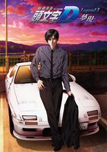 「新劇場版 頭文字D」、最終章となる第3章「Legend3-夢現-」のティザービジュアルが解禁に! 公開は2016初春