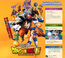 新作TVアニメ「ドラゴンボール超(スーパー)」、メインビジュアルと予告編を公開! 破壊神ビルスとウイスに似た新キャラが登場