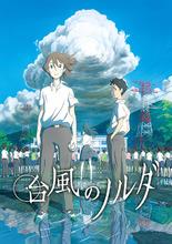 オリジナルアニメ映画「台風のノルダ」、3週連続イベントの第3弾は石田祐康作品の一挙上映会! トークやサイン会も