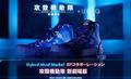 「攻殻機動隊 新劇場版」「シドニアの騎士」、スニーカーブランド「UBIQ」とコラボ! 電脳世界や衛人操縦士のブーツを表現