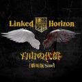 劇場版「進撃の巨人」後編、新予告が解禁に! Linked Horizonによる主題歌も披露、本編ラストには第2期への新カット