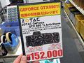 水冷/空冷両対応のGeForce GTX 980 Tiビデオカード「GeForce GTX 980 Ti ArcticStorm」がZOTACから!