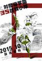 TVアニメ「対魔導学園35試験小隊」、10月にスタート! 細谷佳正、上田麗奈、大久保瑠美、白石涼子が出演