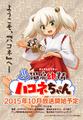「温泉幼精ハコネちゃん」、10月にTVアニメ化! 箱根の温泉街を舞台にしたドタバタコメディ