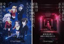 夏アニメ「Charlotte」、キービジュアル、第1話予告などの情報が到着!