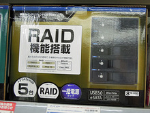 最大5台の3.5インチHDDが搭載可能なRAIDケース「裸族のインテリジェントビル5Bay USB3.0+eSATAコンボ Ver.2」がセンチュリーから!