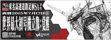 足柄SA、7月17日からエヴァとコラボ! 世界最大の初号機立像やコラボメニューが登場