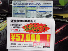 ツクモeX.パソコン館