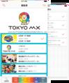 TOKYO MX、インターネット経由で番組が視聴できるスマホ向け無料アプリ「エムキャス」を配信! アニメも多数