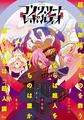 秋アニメ「コンクリート・レボルティオ~超人幻想~」放送決定! 水島精二×會川 昇×ボンズによる、新たなヒーローアニメ