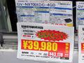 アキバ特価情報(2015年6月30日~7月5日)