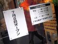 「らあめん広」、秋葉原で7月8日にオープン! 広島豚骨醤油ラーメン・広島つけ麺