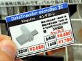 USB 3.1 Type-A/Cコネクタ搭載のKingston製USBメモリ「DataTraveler microDuo 3C」シリーズが登場!