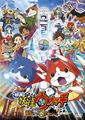 「映画 妖怪ウォッチ 誕生の秘密だニャン!」、DVD版は初週8.5万枚でオリコン総合首位! BD版も1.4万枚