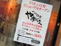 【通称:甘味処】つけ麺「やすべえ 秋葉原店」、7月18日にリニューアルオープン! 7月22日まで1杯500円で提供