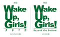 Wake Up, Girls!続・劇場版、前編「青春の影」のキービジュアルを発表! 後編は「Beyond the Bottom」に