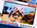 「戦国BASARA4 皇」、「魔壊神トリリオン」など今週発売の注目ゲーム!