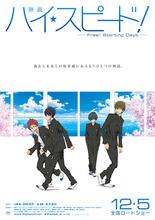「映画 ハイ☆スピード!―Free! Starting Days―」、ティザーポスターやストーリーを発表! 中学生4人の水泳にかける青春