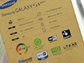 「Galaxy S5」のバリエーションモデル「Galaxy S5 LTE-A」が販売中