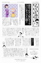 秋アニメ「おそ松さん」、イヤミとチビ太のキャストが決定! 鈴村健一と國立幸が強烈なキャラに挑む